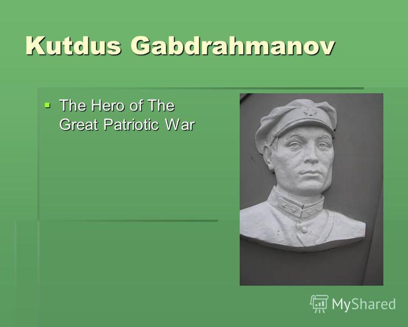 Kutdus Gabdrahmanov The Hero of The Great Patriotic War The Hero of The Great Patriotic War