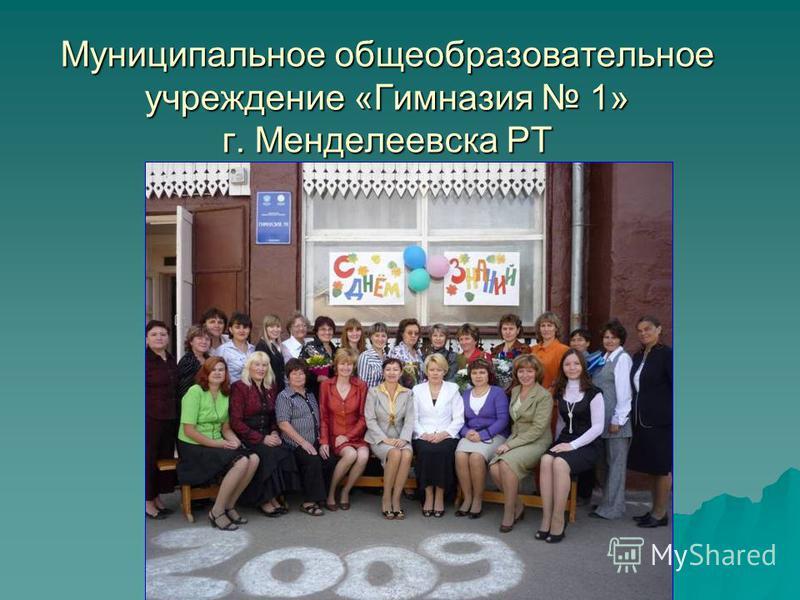 Муниципальное общеобразовательное учреждение «Гимназия 1» г. Менделеевска РТ