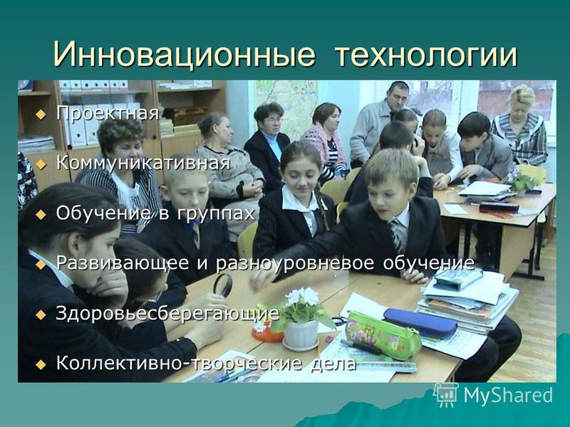 Инновационные технологии Проектная Проектная Коммуникативная Коммуникативная Обучение в группах Обучение в группах Развивающее и разноуровневое обучение Развивающее и разноуровневое обучение Здоровьесберегающие Здоровьесберегающие Коллективно-творчес