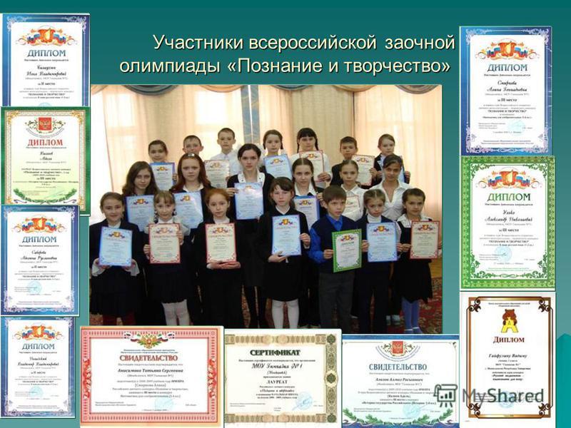 Участники всероссийской заочной олимпиады «Познание и творчество» Участники всероссийской заочной олимпиады «Познание и творчество»