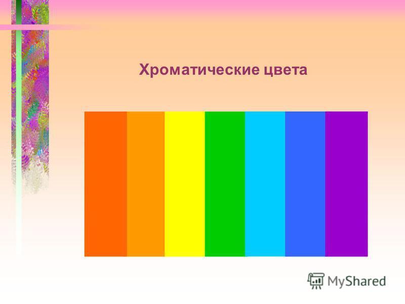 Хроматические цвета