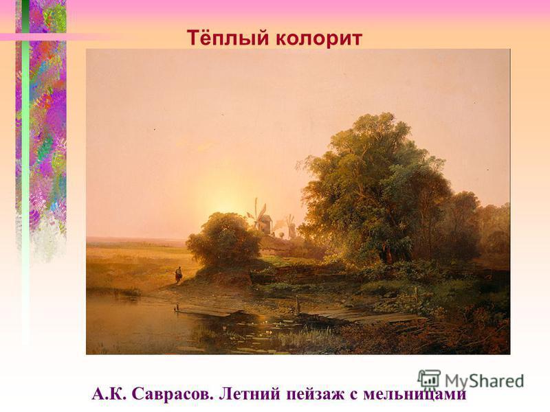 Тёплый колорит А.К. Саврасов. Летний пейзаж с мельницами