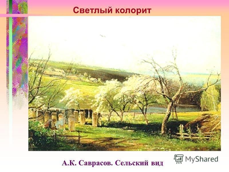 Светлый колорит А.К. Саврасов. Сельский вид
