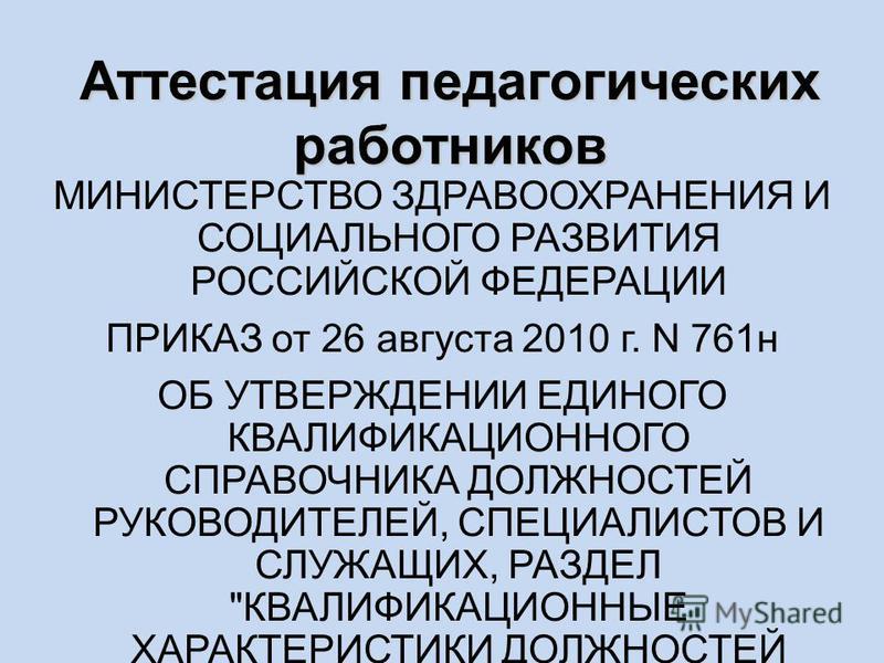 МИНИСТЕРСТВО ЗДРАВООХРАНЕНИЯ И СОЦИАЛЬНОГО РАЗВИТИЯ РОССИЙСКОЙ ФЕДЕРАЦИИ ПРИКАЗ от 26 августа 2010 г. N 761 н ОБ УТВЕРЖДЕНИИ ЕДИНОГО КВАЛИФИКАЦИОННОГО СПРАВОЧНИКА ДОЛЖНОСТЕЙ РУКОВОДИТЕЛЕЙ, СПЕЦИАЛИСТОВ И СЛУЖАЩИХ, РАЗДЕЛ