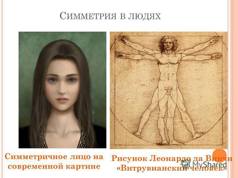 С ИММЕТРИЯ В ЛЮДЯХ Симметричное лицо на современной картине Рисунок Леонардо да Винчи «Витрувианский человек»