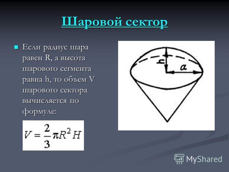 Шаровой сектор Шаровой сектор Если радиус шара равен R, а высота шарового сегмента равна h, то объем V шарового сектора вычисляется по формуле: Если радиус шара равен R, а высота шарового сегмента равна h, то объем V шарового сектора вычисляется по ф