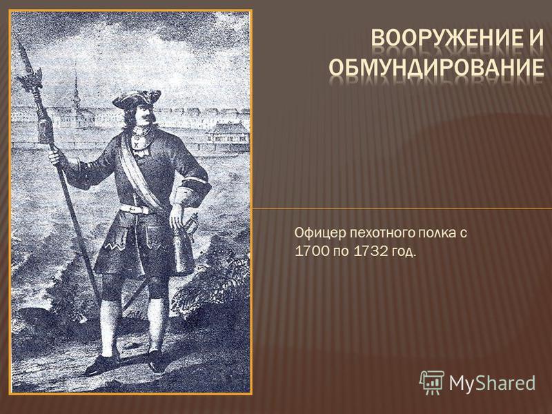 Офицер пехотного полка с 1700 по 1732 год.