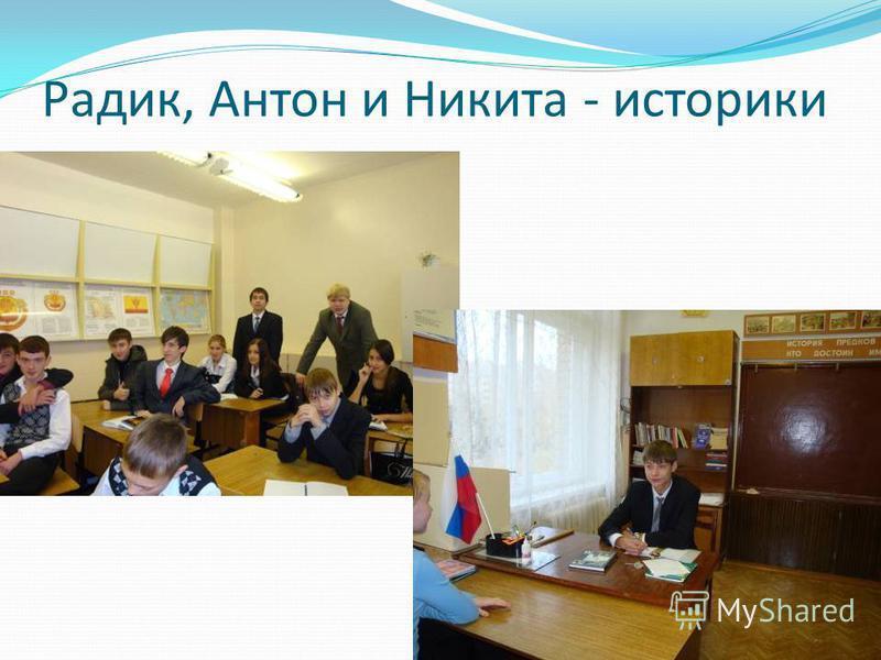 Радик, Антон и Никита - историки