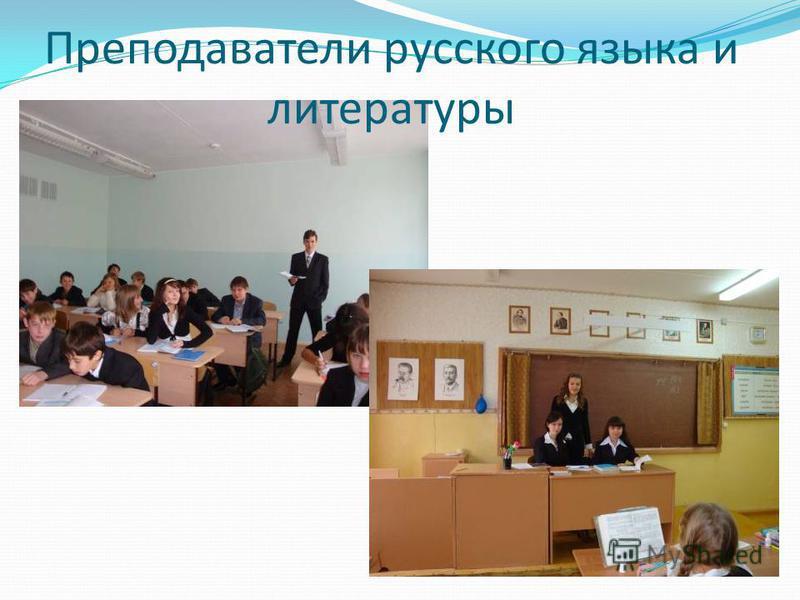 Преподаватели русского языка и литературы