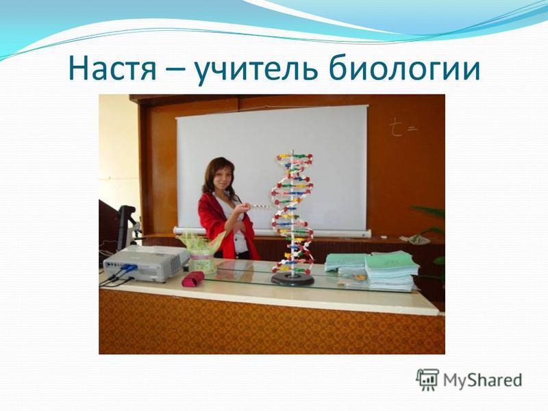 Настя – учитель биологии