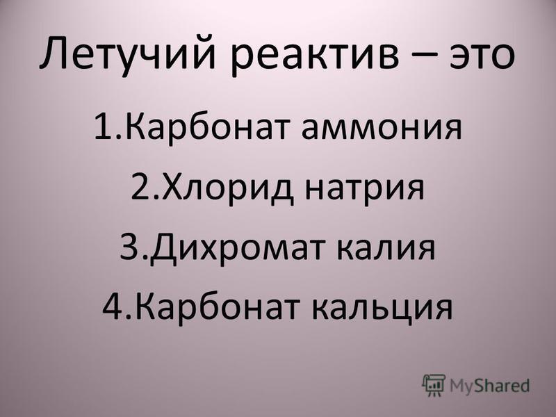 Летучий реактив – это 1. Карбонат аммония 2. Хлорид натрия 3. Дихромат калия 4. Карбонат кальция