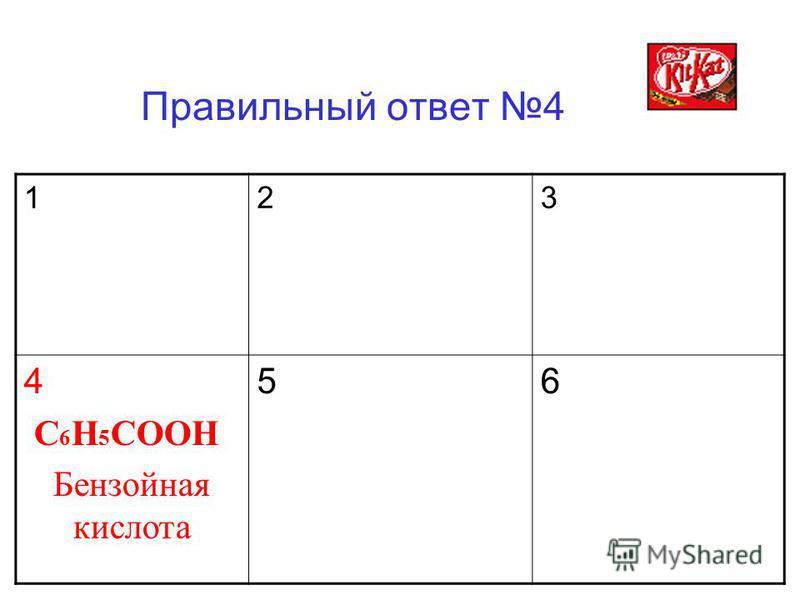 Правильный ответ 4 1 2 3 4 C 6 H 5 COOH Бензойная кислота 5 6