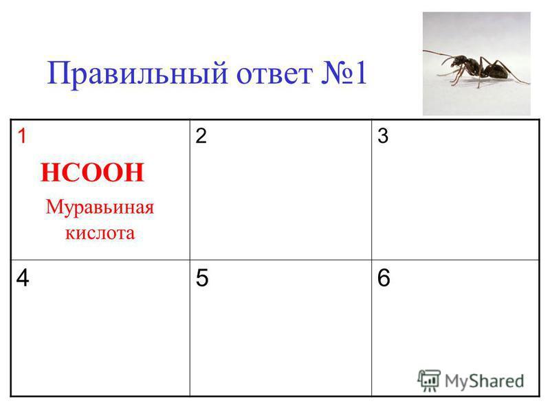 Правильный ответ 1 1 HCOOH Муравьиная кислота 2 3 4 5 6