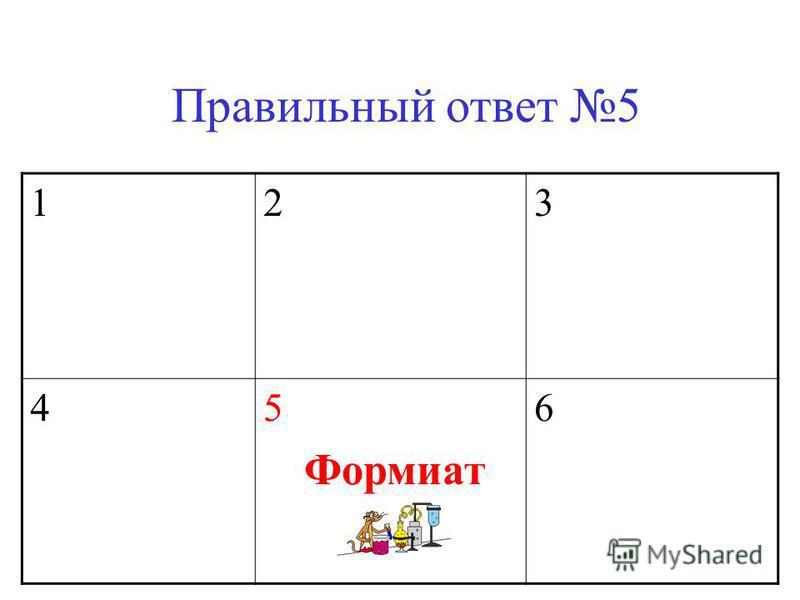 Правильный ответ 5 1 2 3 4 5 Формиат 6