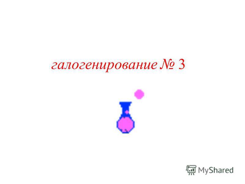галогенирование 3