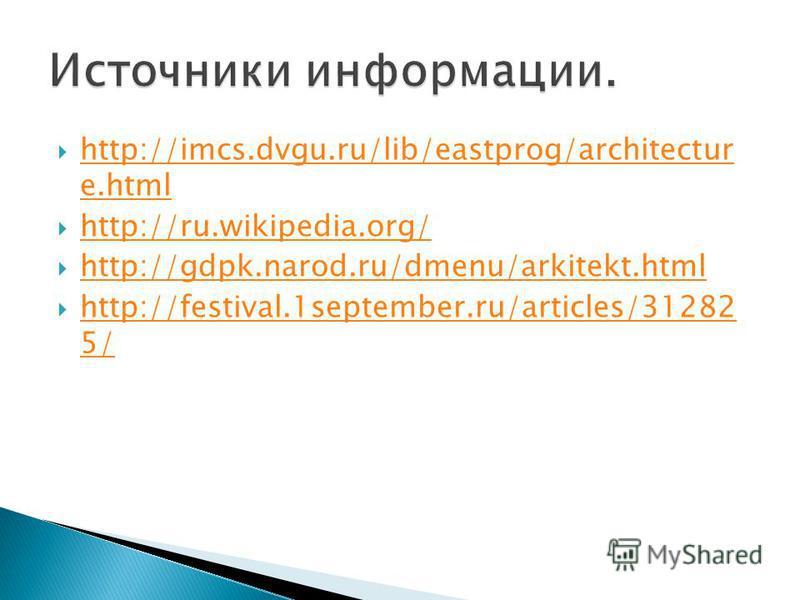 http://imcs.dvgu.ru/lib/eastprog/architectur e.html http://imcs.dvgu.ru/lib/eastprog/architectur e.html http://ru.wikipedia.org/ http://gdpk.narod.ru/dmenu/arkitekt.html http://festival.1september.ru/articles/31282 5/ http://festival.1september.ru/ar