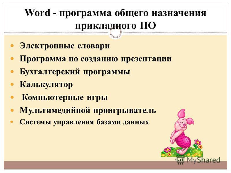 Word - программа общего назначения прикладного ПО Электронные словари Программа по созданию презентации Бухгалтерский программы Калькулятор Компьютерные игры Мультимедийной проигрыватель Системы управления базами данных