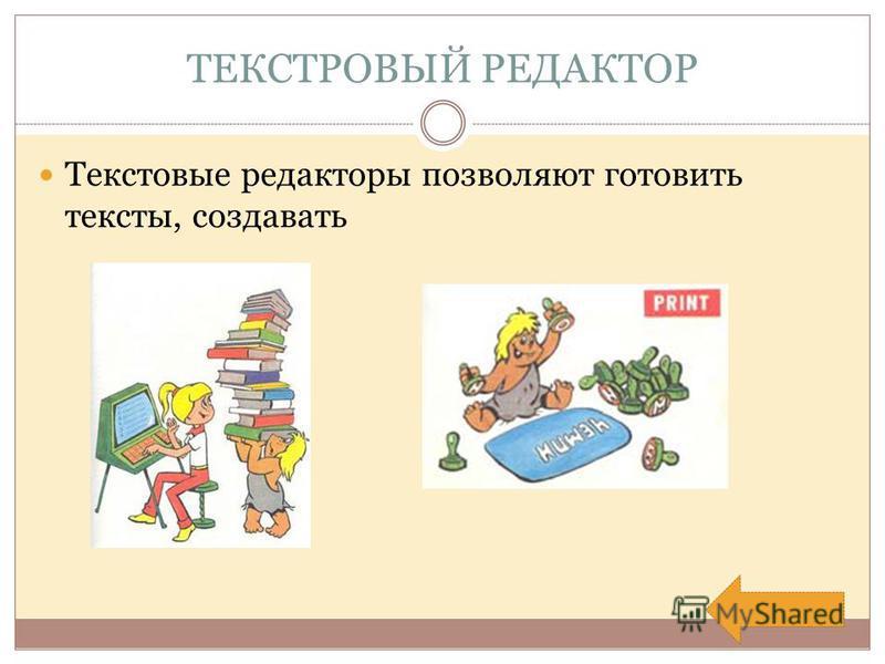 ТЕКСТРОВЫЙ РЕДАКТОР Текстовые редакторы позволяют готовить тексты, создавать
