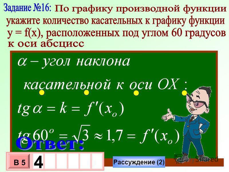 0 У Х 1 1 Рассуждение (2) Ответ - 3 х 1 0 х В 5 4