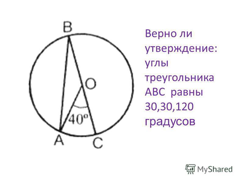 Верно ли утверждение: углы треугольника ABC равны 30,30,120 градусов