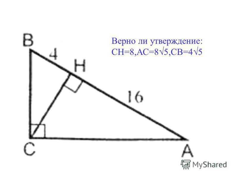 Верно ли утверждение: CH=8,AC=85,CB=45