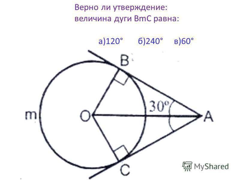 Верно ли утверждение: величина дуги BmC равна: а)120° б)240° в)60°