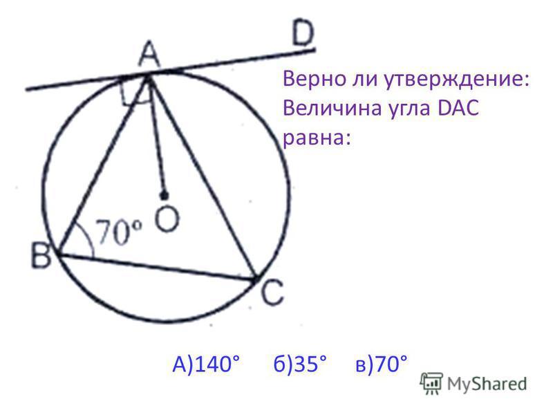 Верно ли утверждение: Величина угла DAC равна: А)140° б)35° в)70°