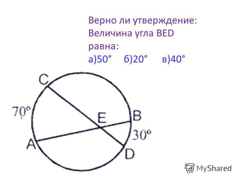 Верно ли утверждение: Величина угла BED равна: а)50° б)20° в)40°