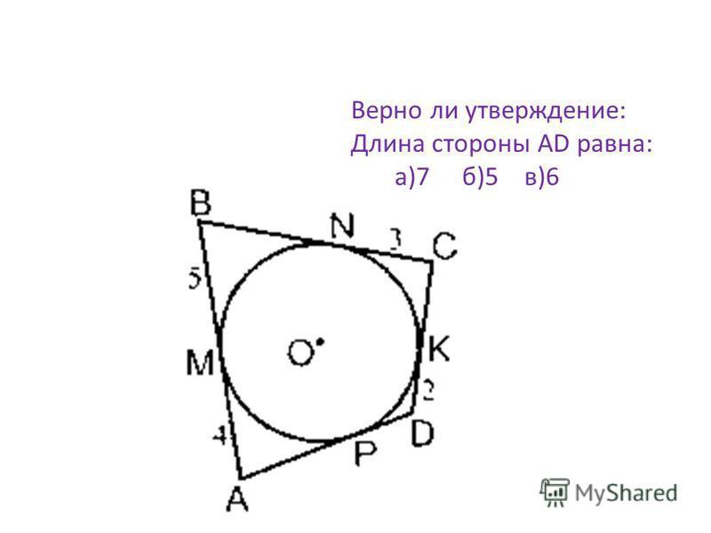 Верно ли утверждение: Длина стороны AD равна: а)7 б)5 в)6