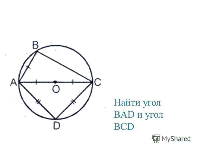 Найти угол BAD и угол BCD