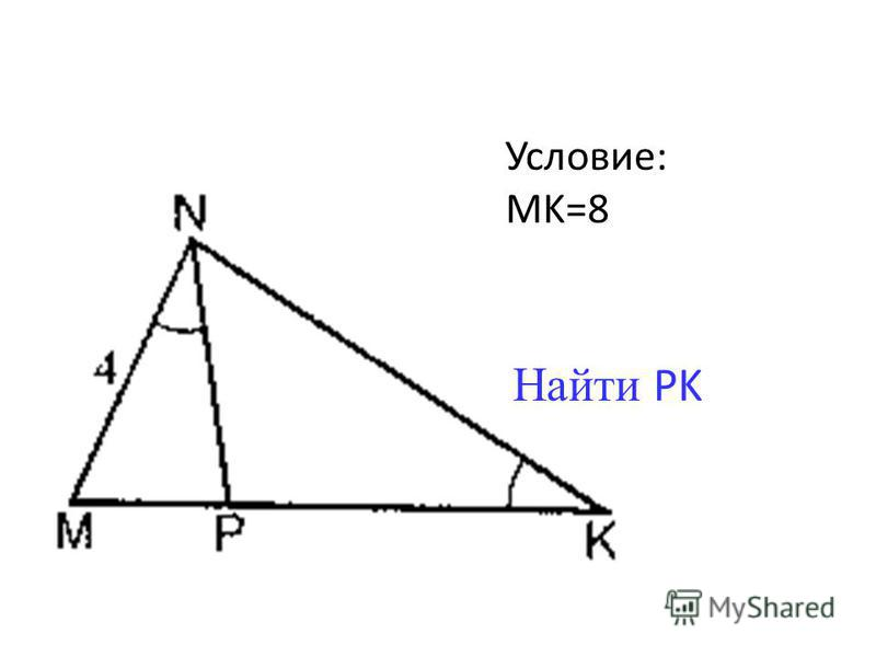 Найти PK Условие: MK=8