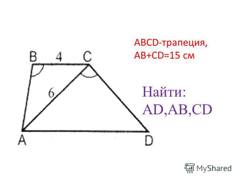 Найти: AD,AB,CD ABCD-трапеция, AB+CD=15 см