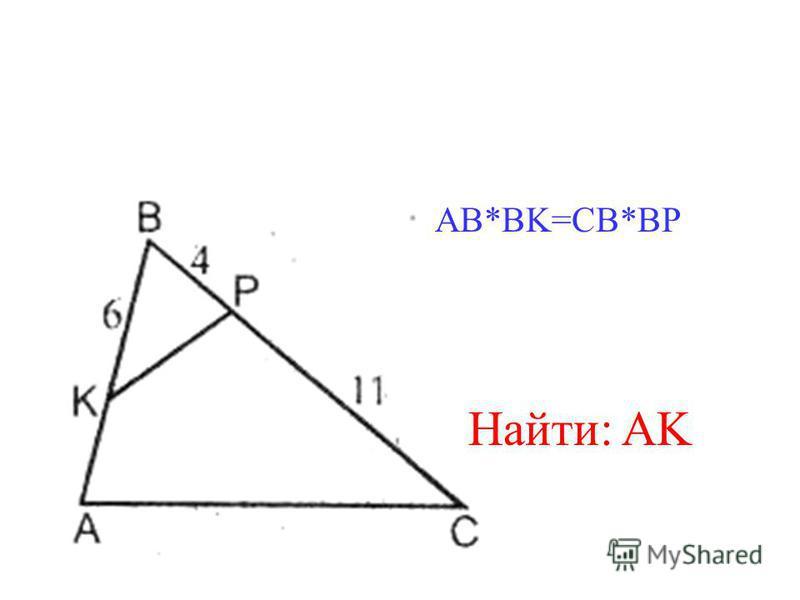 Найти: AK AB*BK=CB*BP