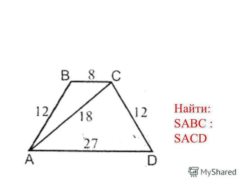 Найти: SABC : SACD