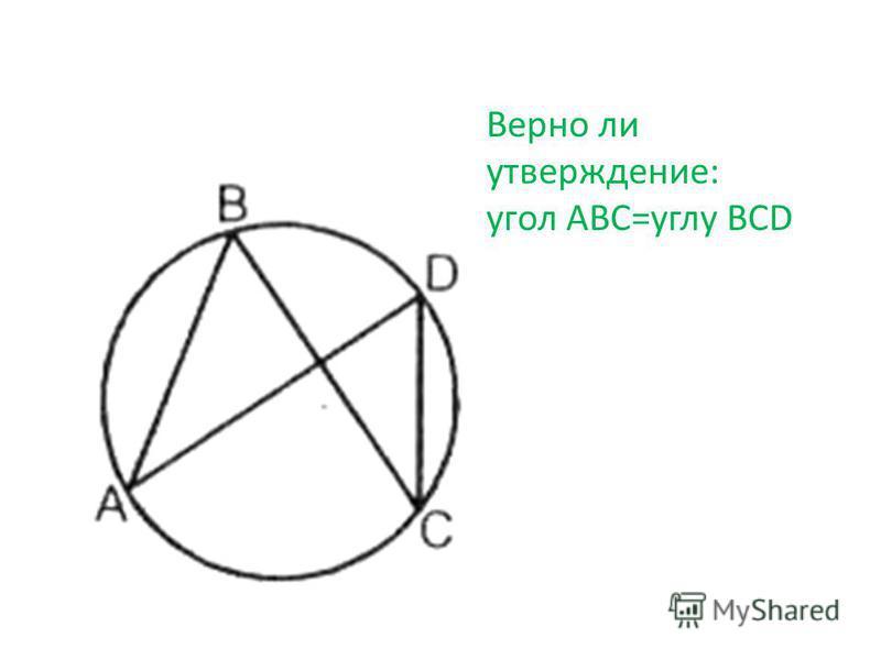 Верно ли утверждение: угол ABC=углу BCD