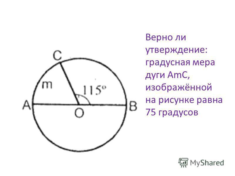 Верно ли утверждение: градусная мера дуги AmC, изображённой на рисунке равна 75 градусов
