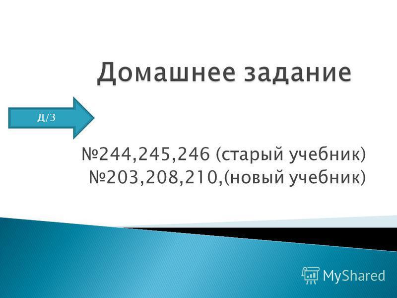 244,245,246 (старый учебник) 203,208,210,(новый учебник) Д/З