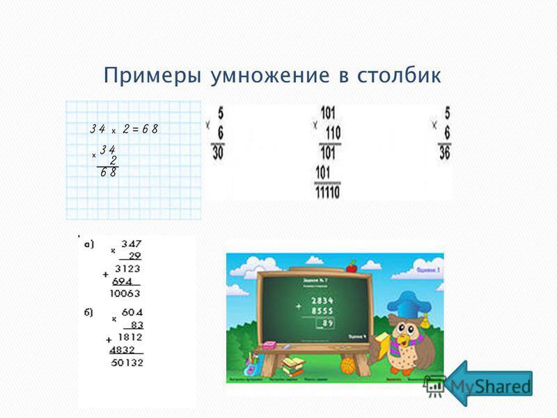 Примеры умножение в столбик