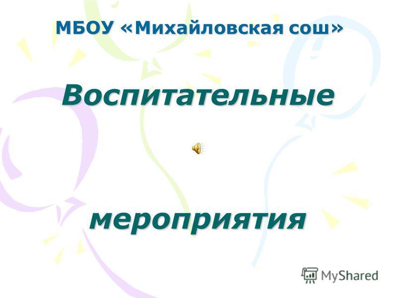 Воспитательные мероприятия МБОУ «Михайловская сош»