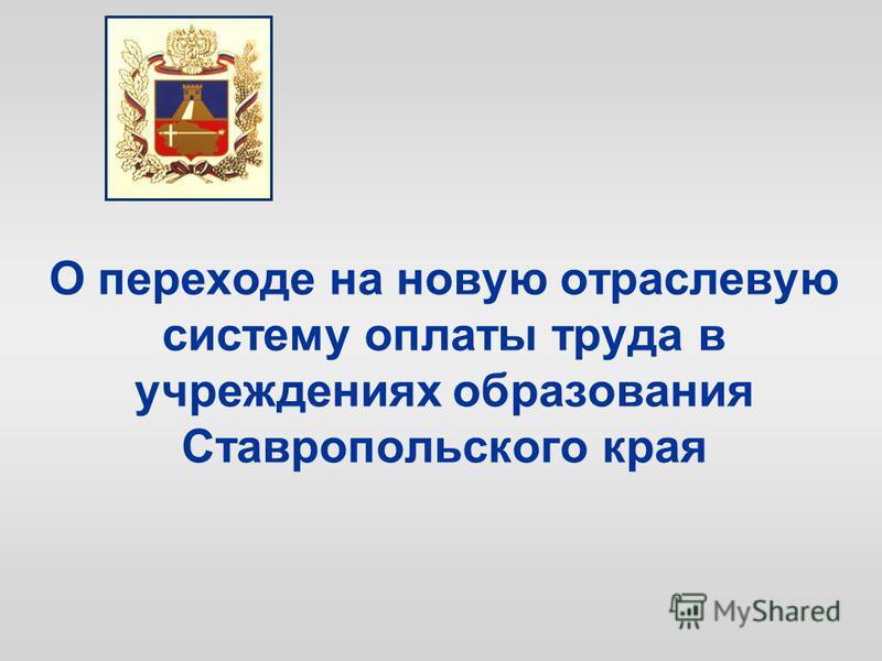О переходе на новую отраслевую систему оплаты труда в учреждениях образования Ставропольского края