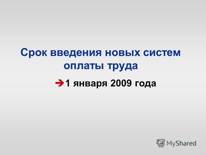 Срок введения новых систем оплаты труда 1 января 2009 года