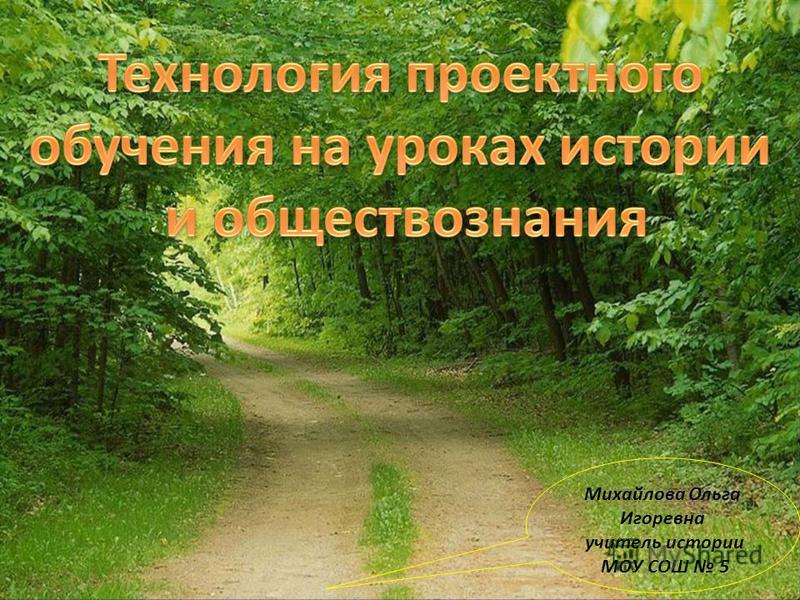 Михайлова Ольга Игоревна учитель истории МОУ СОШ 5