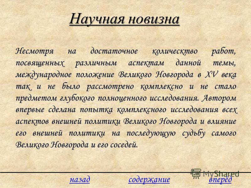 Научная новизна Несмотря на достаточное количество работ, посвященных различным аспектам данной темы, международное положение Великого Новгорода в XV века так и не было рассмотрено комплексно и не стало предметом глубокого полноценного исследования.