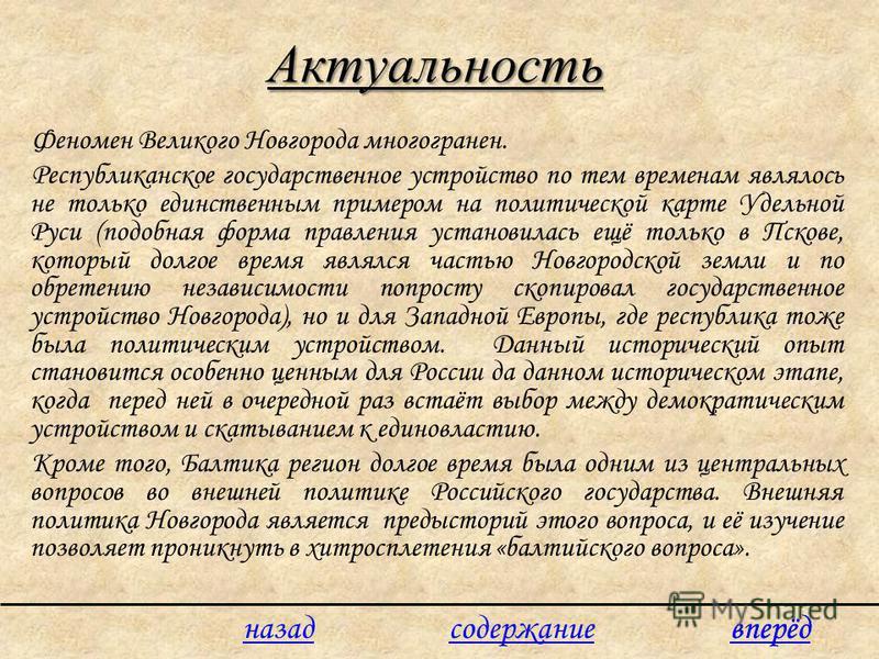 Актуальность Феномен Великого Новгорода многогранен. Республиканское государственное устройство по тем временам являлось не только единственным примером на политической карте Удельной Руси (подобная форма правления установилась ещё только в Пскове, к