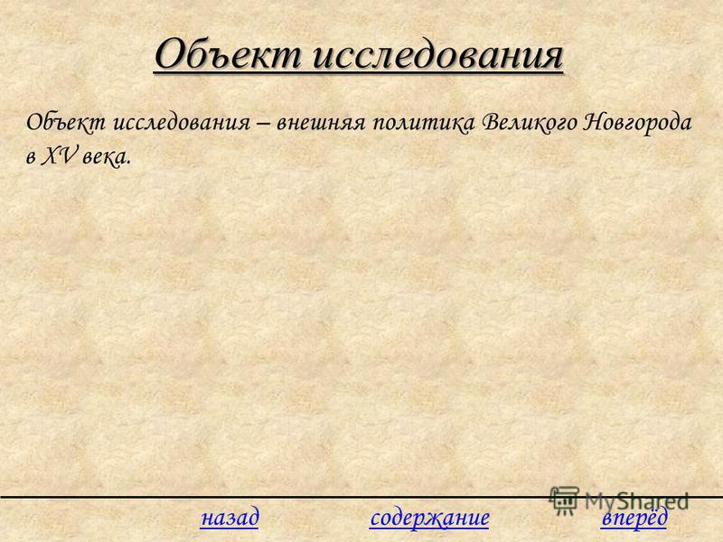 Объект исследования Объект исследования – внешняя политика Великого Новгорода в XV века. вперёдсодержание назад