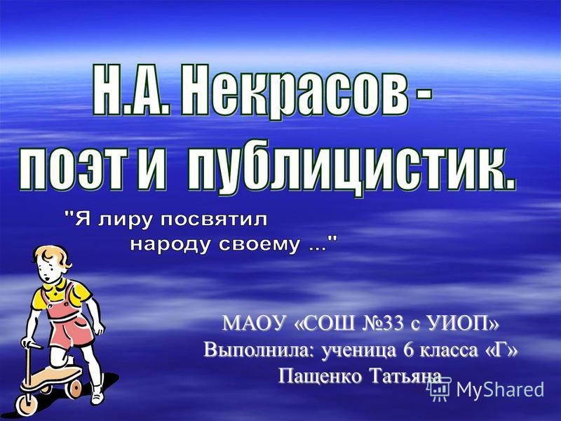МАОУ «СОШ 33 с УИОП» Выполнила: ученица 6 класса «Г» Пащенко Татьяна