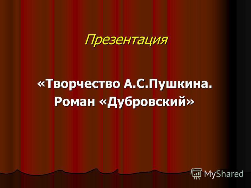 Презентация «Творчество А.С.Пушкина. Роман «Дубровский»