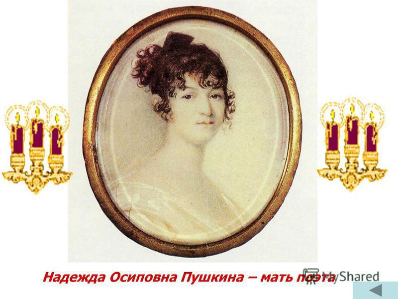 Надежда Осиповна Пушкина – мать поэта