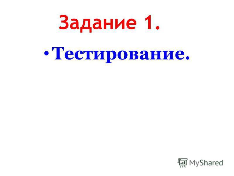 Задание 1. Тестирование.