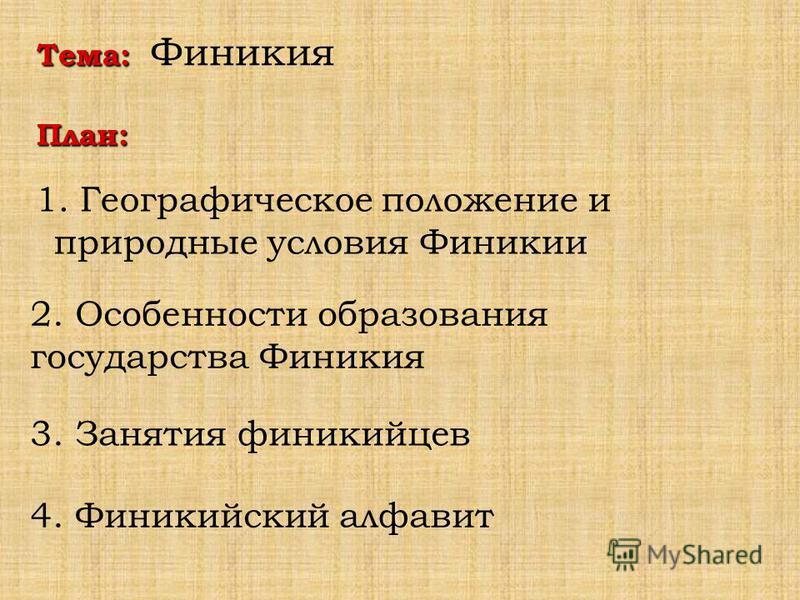 «Фойникос» в переводе с греческого – «красноватые», точнее, «красящие в багряный цвет». ? С чем связано это название?